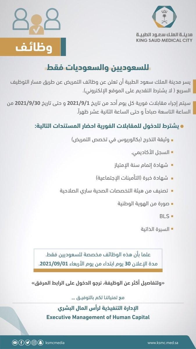 مدينة الملك سعود الطبية تعلن فتح التوظيف لوظائف التمريض مسار التوظيف السريع 3