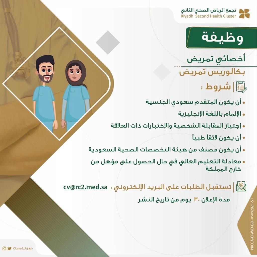 وظائف تمريض شاغرة لحملة البكالوريوس لدى تجمع الرياض الصحي الثاني 3