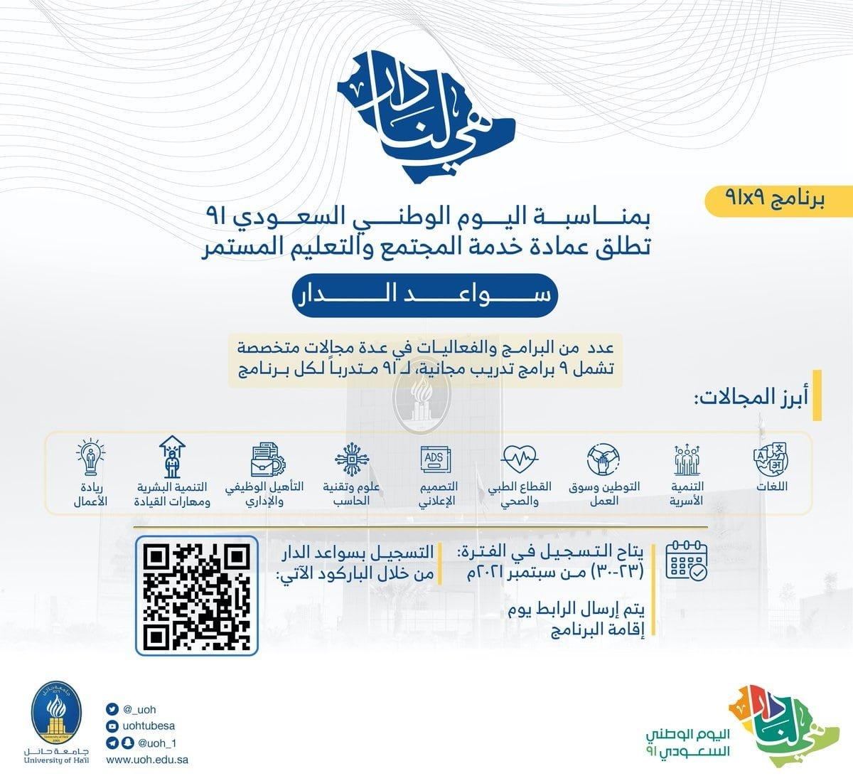 برامج ودورات تدريبية مجانية بمناسبة اليوم الوطني السعودي 91 لدى جامعة حائل 3