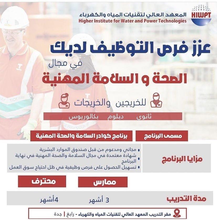 بدء التقديم في برنامج كوادر الصحة لدى المعهد العالي لتقنيات المياه والكهرباء 3