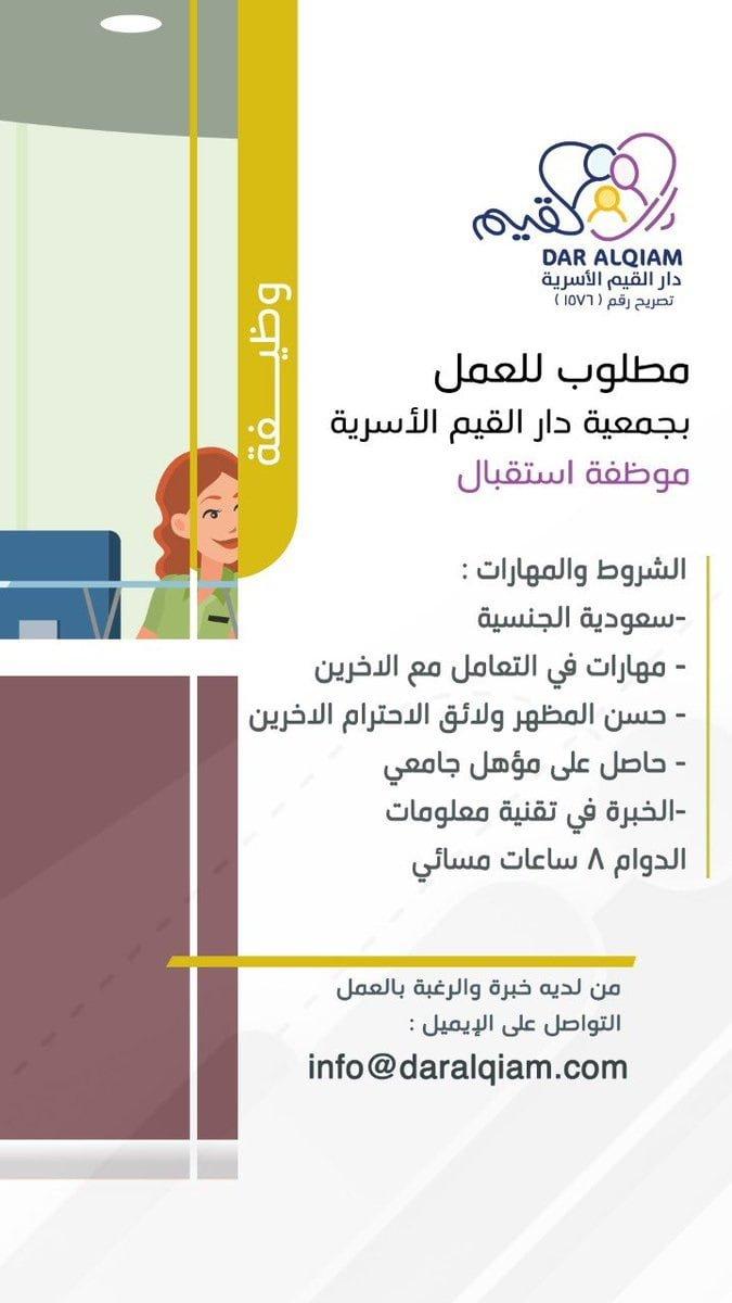 وظائف شاغرة بعدة مجالات لدى جمعية دار القيم الأسرية بمحافظة الطائف 5
