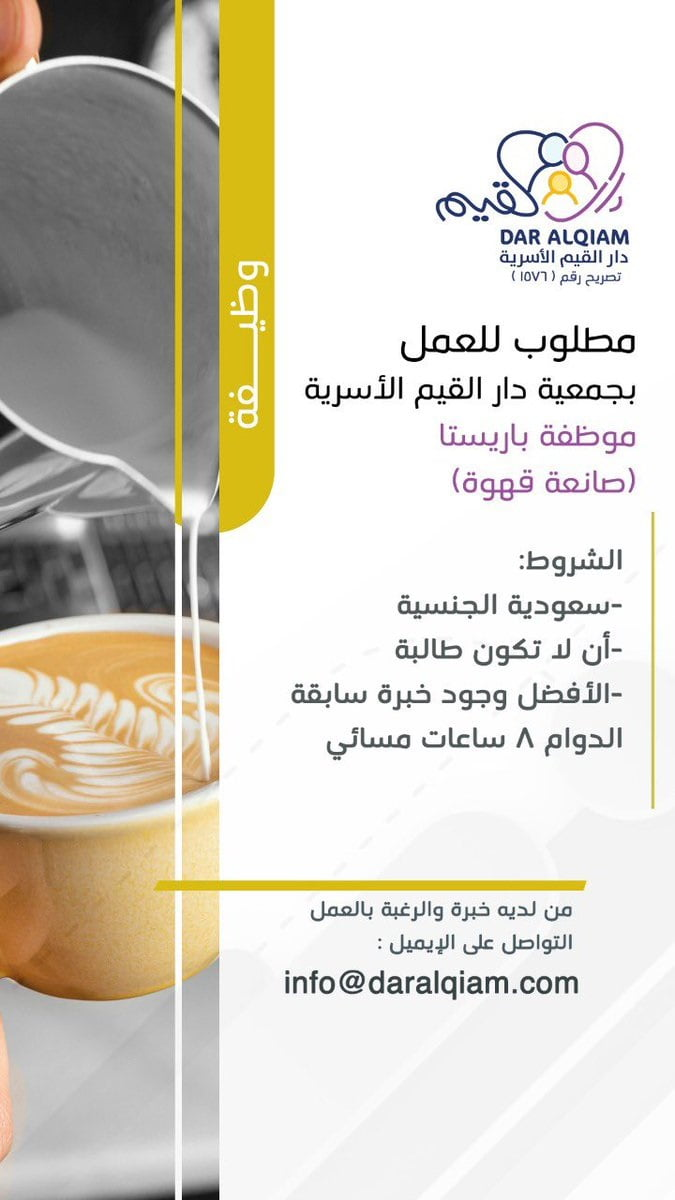 وظائف شاغرة بعدة مجالات لدى جمعية دار القيم الأسرية بمحافظة الطائف 7