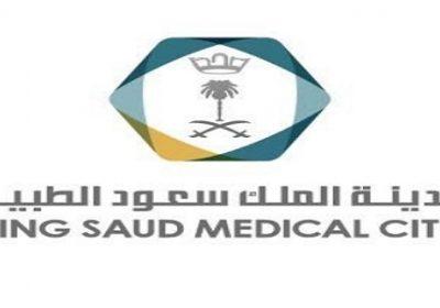 وظائف شاغرة لحملة الدبلوم فأعلى لدى مدينة الملك سعود الطبية بالرياض
