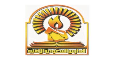 وظائف تعليمية رجال / نساء في بعض التخصصات لدى مدارس السعودية الأهلية بالرياض 1