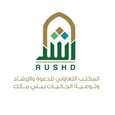وظيفة إدارية لحملة الثانوية فأعلى لدى جمعية الدعوة ببني مالك رشد 1