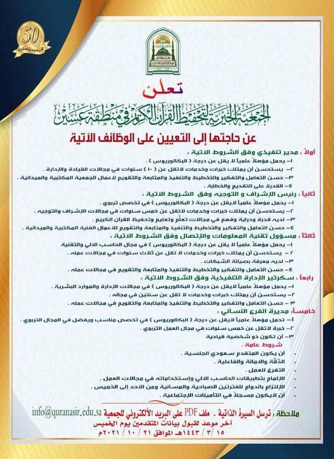5 وظائف إدارية وتقنية رجال / نساء لدى جمعية تحفيظ القرآن بعسير 3