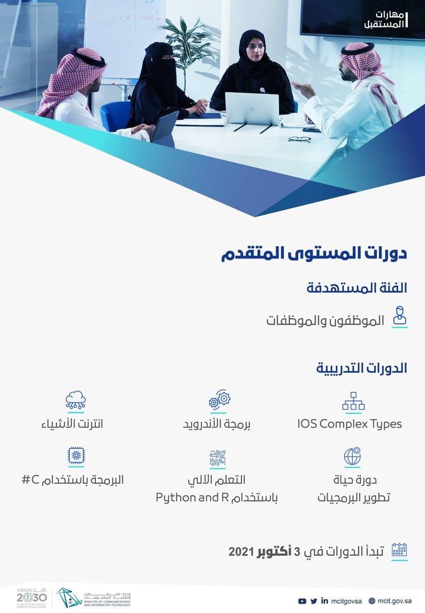 دورات تدريبية متقدّمة ضمن مبادرة مهارات المستقبل عن بُعد لدى وزارة الاتصالات 3