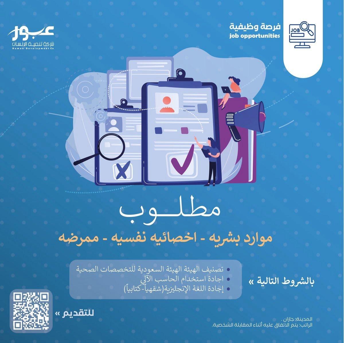 وظائف شاغرة بعدة مجالات في الرياض وجازان لدى شركة تنمية الإنسان عبور 5