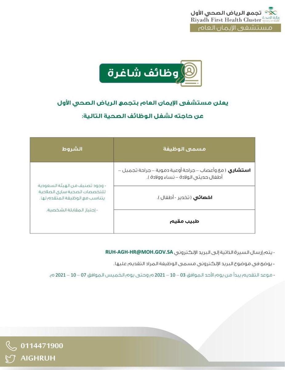 توفر وظائف صحية وطبية لدى مستشفى الإيمان العام بتجمع الرياض الصحي الأول 3