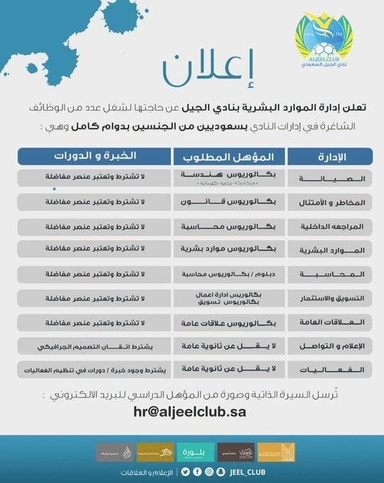 وظائف شاغرة رجال / نساء لحملة الثانوية فأعلى لدى نادي الجيل السعودي 3