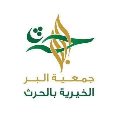 Read more about the article 22 وظيفة شاغرة بعدة مجالات وظيفية لدى جمعية البر بالحرث