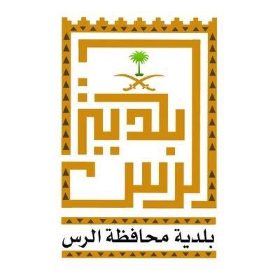 Read more about the article 8 وظائف رجال / نساء على بند الأجور لدى بلدية محافظة الرس