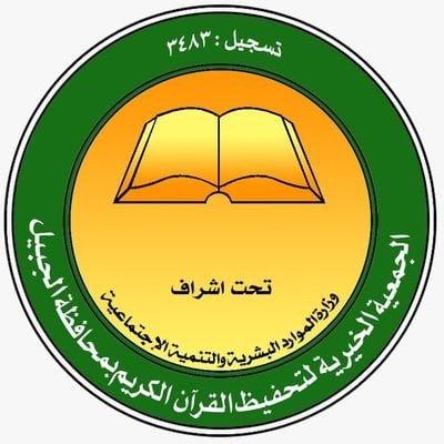 Read more about the article وظائف إدارية وتقنية لحملة الثانوية فأعلى لدى جمعية تحفيظ القرآن بالجبيل
