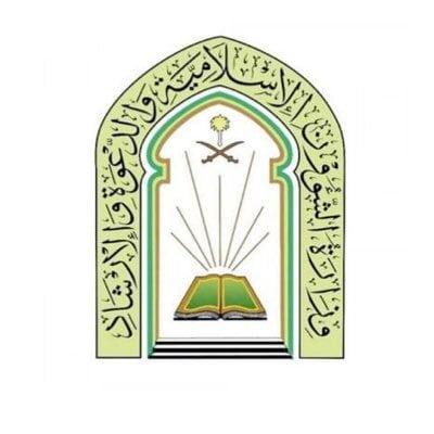 Read more about the article 21 وظيفة إمام مسجد، ومؤذن لدى الشؤون الإسلامية بمنطقة المدينة المنورة