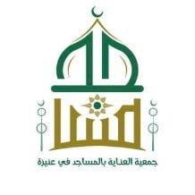 Read more about the article 3 وظائف شاغرة لحملة الدبلوم فأعلى لدى جمعية العناية بالمساجد في عنيزة