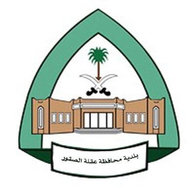 Read more about the article وظائف على بند الأجور بمسمى مراقب لدى بلدية محافظة عقلة الصقور