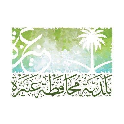 Read more about the article 10 وظائف رجال / نساء على بند الأجور  لدى بلدية محافظة عنيزة