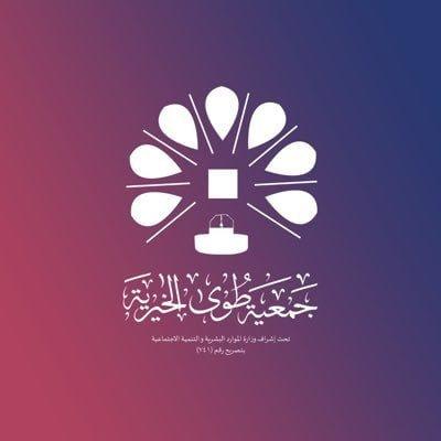 Read more about the article أكثر من 6 وظائف بعدة مجالات وظيفية لدى جمعية طوى الخيرية بمكة المكرمة