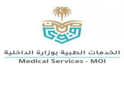 وظائف إدارية وصحية بجميع المناطق لدى الإدارة العامة لصحة السجون بوزارة الداخلية